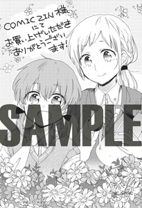 ilcard_okujyonoyuri3